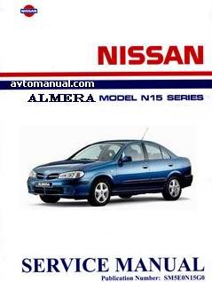 Nissan Almera серия N15. Сервисное руководство по ремонту автомобиля (Service Manual)