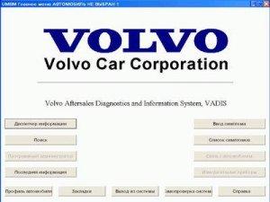 Volvo VADIS 2004 RU - программа по ремонту и диагностике всех моделей Volvo, каталог запчастей.