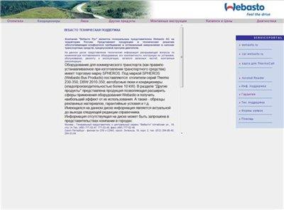 Webasto Data TOP (русскоязычная версия 2/2010)