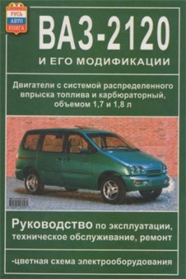 """ВАЗ 2120 """"Надежда"""" и его модификации. Руководство по эксплуатации, техническое обслуживание и ремонт"""