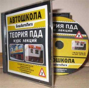 Автошкола БашАвтоЛига: Теория ПДД (2010) DVD5