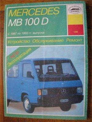 Ремонт Mercedes-Benz 100 Bus
