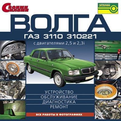 Эксплуатация и ремонт ГАЗ-3110 -310221 ВОЛГА с двигателями 2.3i,2.5