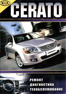 Ремонт и эксплуатация автомобиля KIA Cerato 2004.