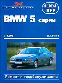 BMW 5 серии, Limousine / Touring с 12/95. Ремонт и обслуживание