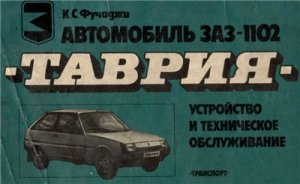 ЗАЗ 1102 Таврия. иллюстрированное руководство.