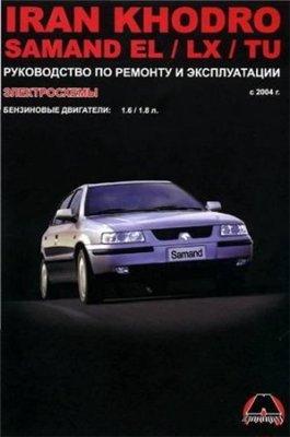 IRAN KHODRO SAMAND EL / LX / TU с 2004 бензин Пособие по ремонту и эксплуатации