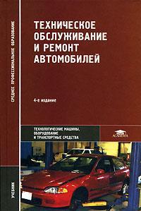 Учебное пособие: Техническое обслуживание и ремонт автомобилей