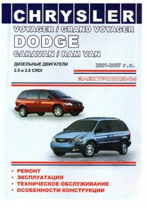 Chrysler Voyager / Grand Voyager, Dodge Caravan / Ram Van (2001 - 2007 год выпуска). Руководство по ремонту автомобиля.