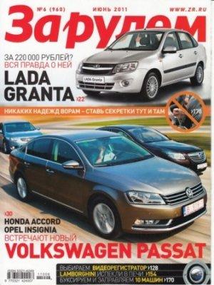 За рулем. Автомобильный журнал. Выпуск №6 (июнь 2011 года, Россия)