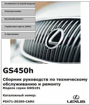Lexus GS450h. Руководства по ремонту и обслуживанию от производителя.