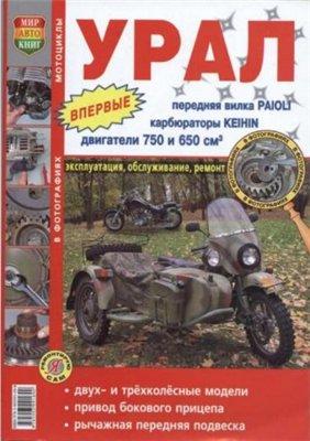 Урал Мотоцикл. Эксплуатация, обслуживание, ремонт