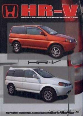 Руководство по ремонту и обслуживанию Honda HR-V с 1998 года выпуска