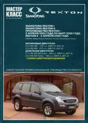 SSANG YONG Rexton I, II, (2002-...) бензин/дизель - руководство по ремонту, обслуживанию и эксплуатации автомобиля.