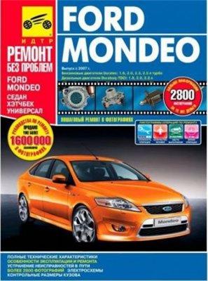 Ford Mondeo выпуск с 2007 г.