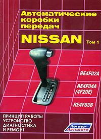 NISSAN. Автоматические коробки передач. Том 1. RE4F02A, RE4F04A (4F02E), RE4F03B. Принцип работы, устройство, диагностика и ремонт