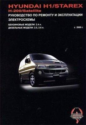 Hyundai H1/Starex, H-200/Satellite