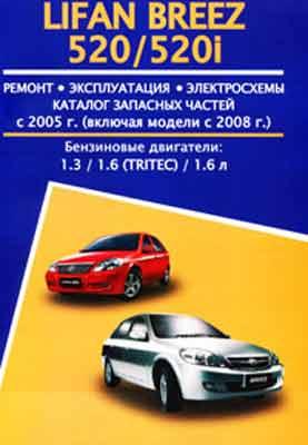 Lifan Breez 520 / 520i (2005-2008) - руководство по ремонту, обслуживанию и эксплуатации автомобиля.