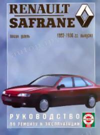 RENAULT SAFRANE (РЕНО ШАФРАН) 1992-1996 ГГ. ВЫПУСКА