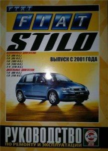 Fiat Stilo руководство по эксплуатации