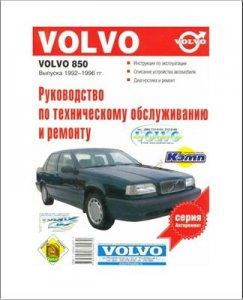 Volvo 850 (92-96 г.) Тех.обслуживание и ремонт.
