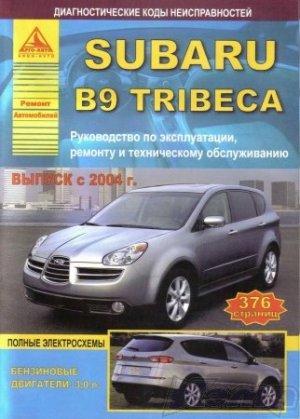 Subaru B9 Tribeca (с 2004 года выпуска). Руководство по ремонту автомобиля.