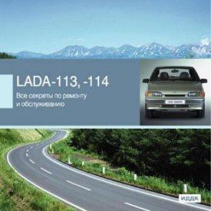 Все секреты по ремонту и обслуживанию Lada Samara 113, 114