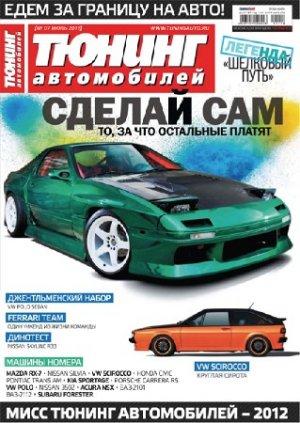 Тюнинг автомобилей - выпуск №7 (июль 2011 г.) Автомобильный журнал