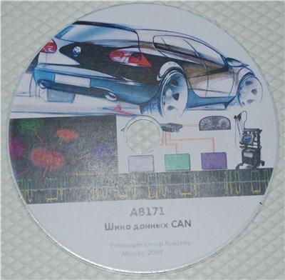 [VAG VOLKSWAGEN & AUDI. Весь модельный ряд.] (2009) Обучающий диск.Шина данных CAN