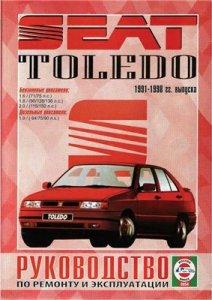 Seat Toledo 1991-98гг. Руководство по ремонту и эксплуатации.