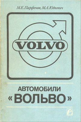 Volvo 740GL, 740GLE, 760GLE. Руководство по ремонту.
