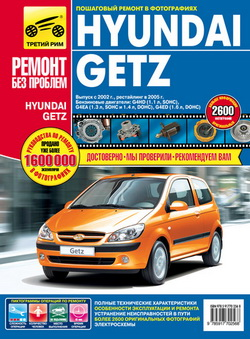 Hyundai Getz ( с 2002 года выпуска, рестайлинг 2005 года). Руководство по ремонту автомобиля