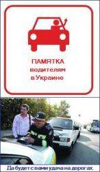 Справочник - памятка водителя в Украине (2010 год)
