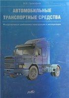 """Справочное издание """"Автомобильные транспортные средства: международные требования к конструкции"""""""