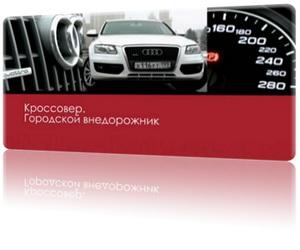 Audi Q5, BMW X3, Mazda CX-7. Кроссовер. Городской внедорожник. Видео
