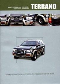 Nissan Terrano (1995 - 2002 год выпуска, правый руль). Руководство по ремонту автомобиля