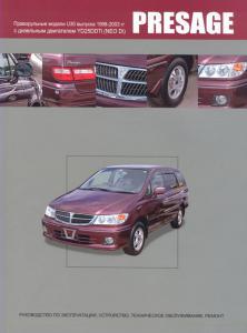 Nissan Presage U30 (1998 - 2003 год выпуска, правый руль). Руководство по ремонту автомобиля