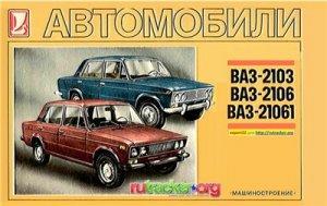 BA3-2103-06, BA3-21061. Многокрасочный альбом.