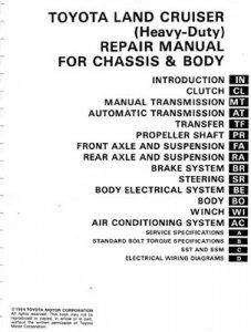 Toyota Land Cruiser 1994 (Heavy-Duty). Официальное руководство по ремонту.