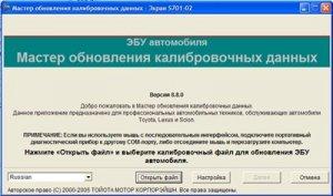 LEXUS,TOYOTA, SCION CUW 8.8.0. Официальные калибровочные прошивки.