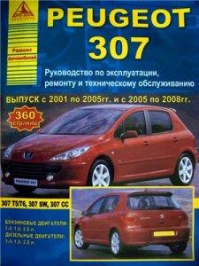 Книга по ремонту и эксплуатации PEUGEOT 307 с 2001-08 бензин/дизель.