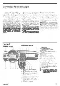 Audi 80 B3. Книга по ремонту.
