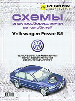 Volkswagen VW Passat В5. Схемы электрооборудования, поиск и устранение неисправностей