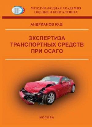 Экспертиза транспортных средств при ОСАГО. Справочное издание