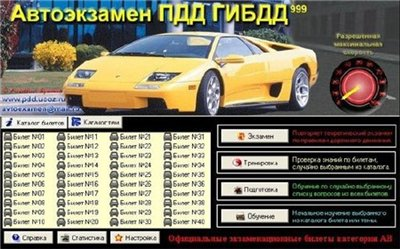 Автоэкзамен ПДД ГИБДД (+ новая база 2011 года) (2010) PC (2010)