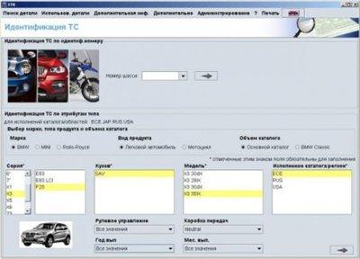 BMW ETK 08/2011