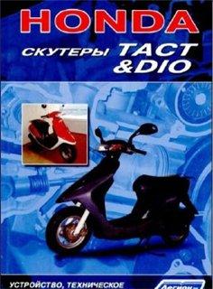 Устройство и ремонт скутеров HONDA Tact - Dio