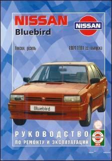 NISSAN Bluebird. Руководство по ремонту и эксплуатации