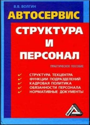 Автосервис: структура и персонал
