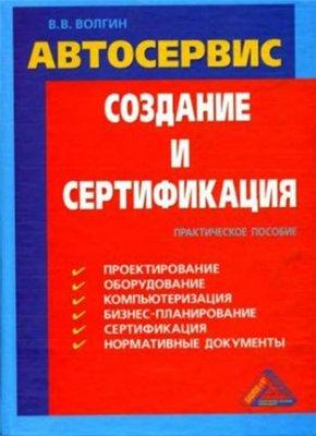 Автосервис. Создание и сертификация